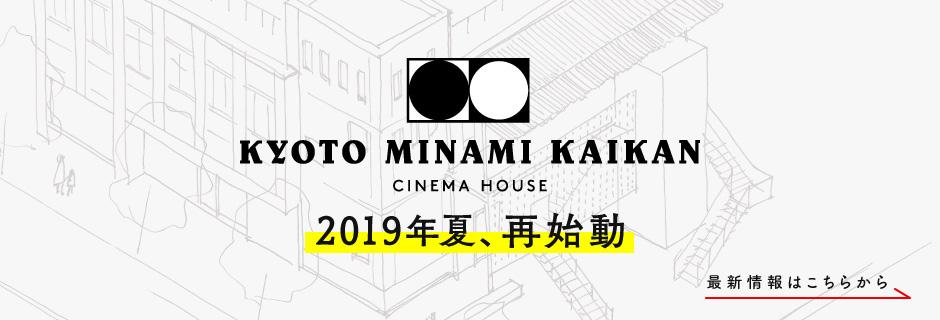 京都みなみ会館 2019年夏、再始動