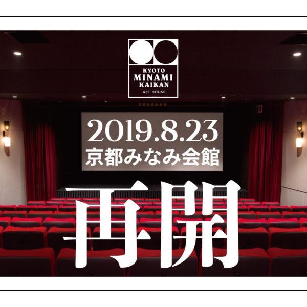 2019年8月23日(金) 京都みなみ会館リニューアルオープン!