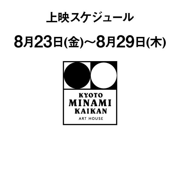 上映スケジュール 8月23日(金)〜8月29日(木)