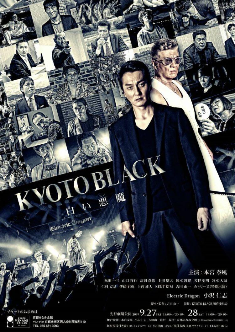 kyotoblacks
