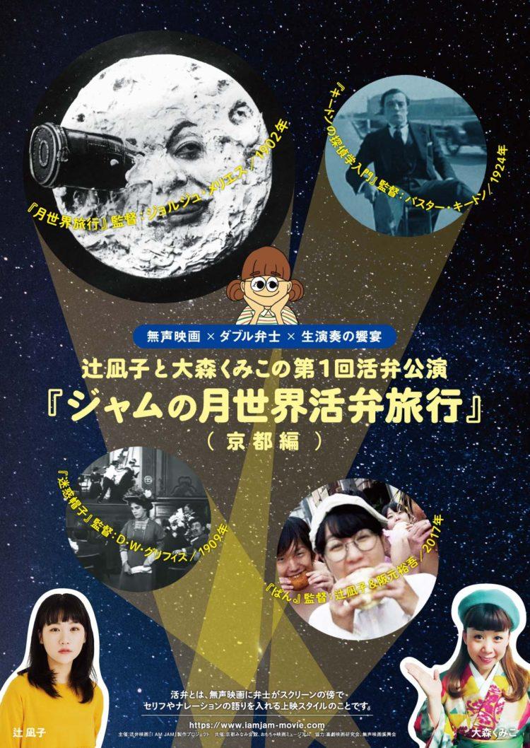 辻凪子と大森くみこの第1回活弁公演「ジャムの月世界活弁旅行」 | 京都 ...
